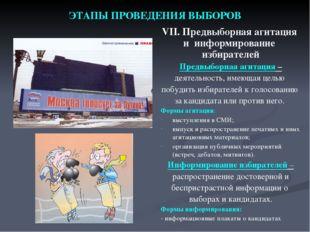 ЭТАПЫ ПРОВЕДЕНИЯ ВЫБОРОВ VII. Предвыборная агитация и информирование избирате