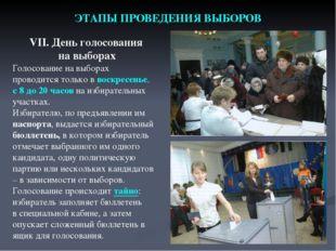 ЭТАПЫ ПРОВЕДЕНИЯ ВЫБОРОВ VII. День голосования на выборах Голосование на выбо
