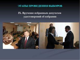 ЭТАПЫ ПРОВЕДЕНИЯ ВЫБОРОВ IX. Вручение избранным депутатам удостоверений об из