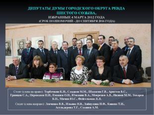 ДЕПУТАТЫ ДУМЫ ГОРОДСКОГО ОКРУГА РЕВДА ШЕСТОГО СОЗЫВА, ИЗБРАННЫЕ 4 МАРТА 2012
