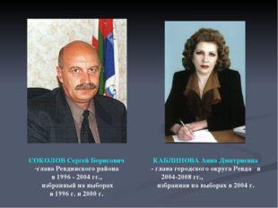 СОКОЛОВ Сергей Борисович глава Ревдинского района в 1996 - 2004 гг., избранны
