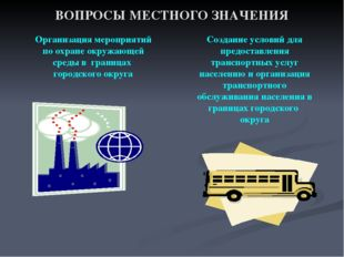ВОПРОСЫ МЕСТНОГО ЗНАЧЕНИЯ Организация мероприятий по охране окружающей среды