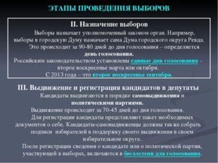 ЭТАПЫ ПРОВЕДЕНИЯ ВЫБОРОВ II. Назначение выборов Выборы назначает уполномоченн