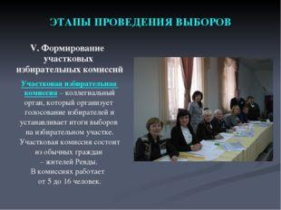 ЭТАПЫ ПРОВЕДЕНИЯ ВЫБОРОВ V. Формирование участковых избирательных комиссий Уч