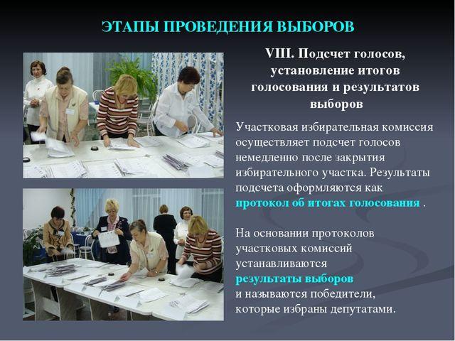 ЭТАПЫ ПРОВЕДЕНИЯ ВЫБОРОВ VIII. Подсчет голосов, установление итогов голосован...