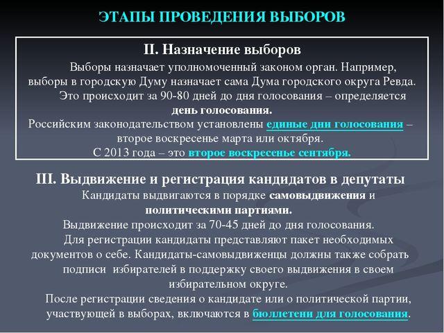 ЭТАПЫ ПРОВЕДЕНИЯ ВЫБОРОВ II. Назначение выборов Выборы назначает уполномоченн...