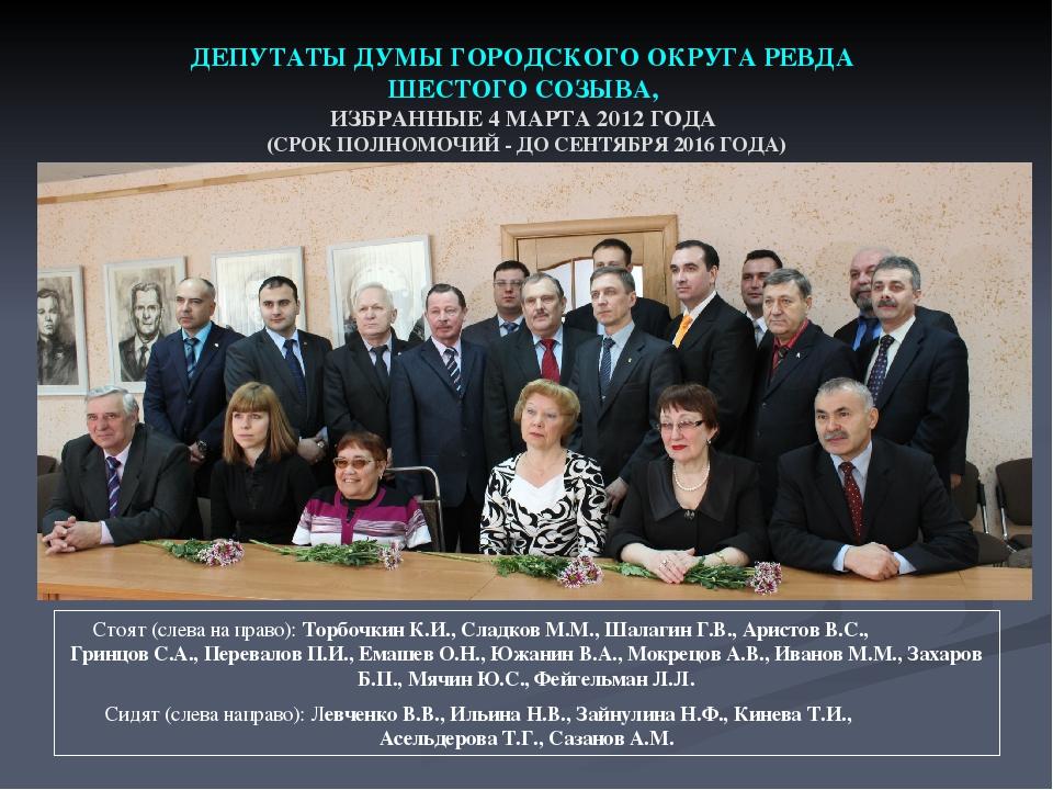 ДЕПУТАТЫ ДУМЫ ГОРОДСКОГО ОКРУГА РЕВДА ШЕСТОГО СОЗЫВА, ИЗБРАННЫЕ 4 МАРТА 2012...