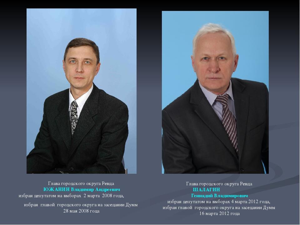 Глава городского округа Ревда ЮЖАНИН Владимир Андреевич избран депутатом на...