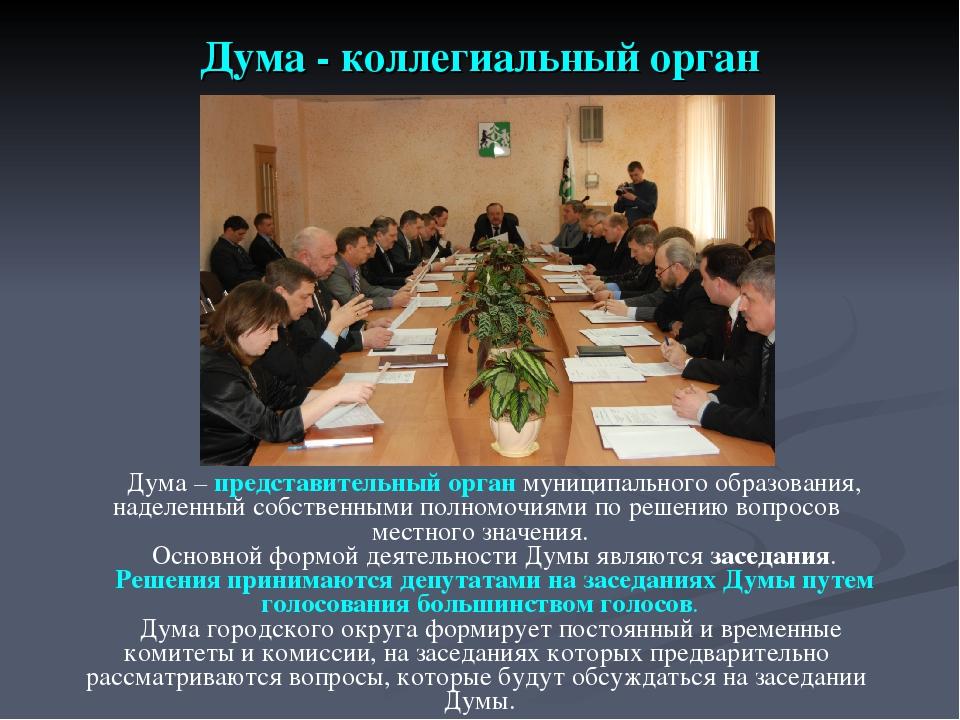 Дума - коллегиальный орган Дума – представительный орган муниципального обра...