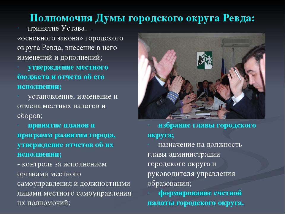 Полномочия Думы городского округа Ревда: принятие Устава – «основного закона»...