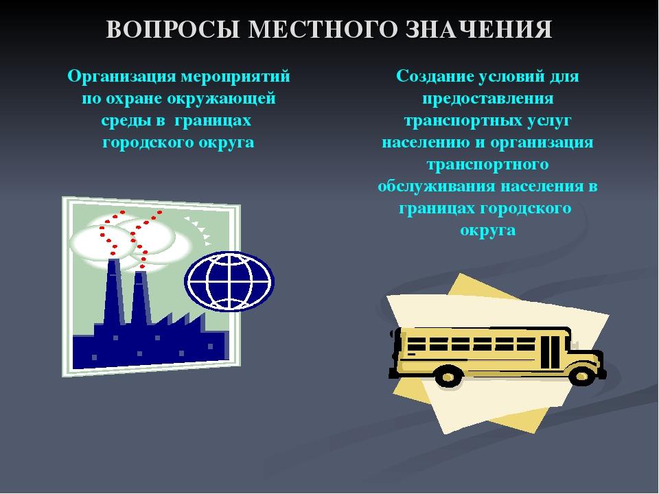 ВОПРОСЫ МЕСТНОГО ЗНАЧЕНИЯ Организация мероприятий по охране окружающей среды...