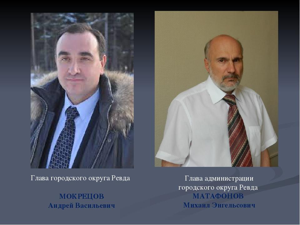 Глава городского округа Ревда МОКРЕЦОВ Андрей Васильевич Глава администрации...