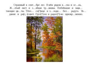 Странный в сент…бре лес. В нём рядом в…сна и ос…нь. Ж…лтый лист и з…лёная тр