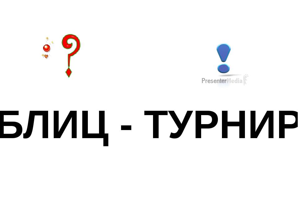 БЛИЦ - ТУРНИР