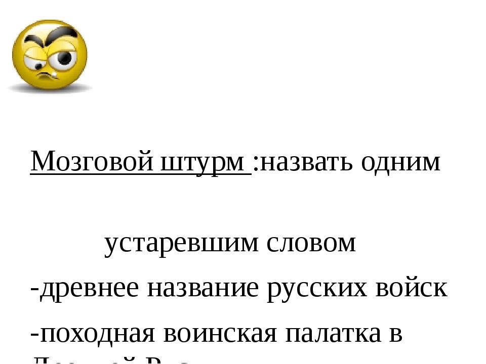 Мозговой штурм :назвать одним устаревшим словом -древнее название русских во...