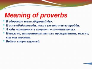 Meaning of proverbs В здоровом теле здоровый дух. После обеда посиди, после у