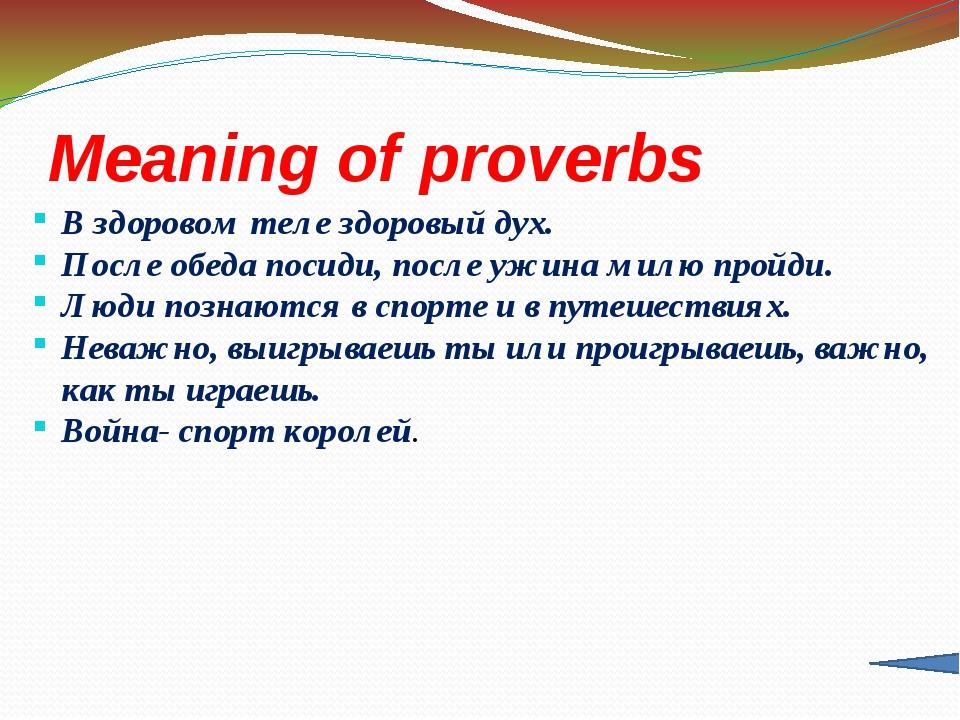 Meaning of proverbs В здоровом теле здоровый дух. После обеда посиди, после у...