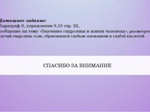 СПАСИБО ЗА ВНИМАНИЕ Домашнее задание: Параграф 6, упражнение 9,10 стр. 22, со