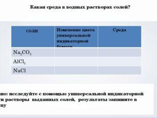 Какая среда в водных растворах солей? Задание: исследуйте с помощью универсал