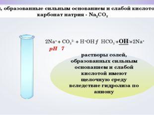 Соли, образованные сильным основанием и слабой кислотой карбонат натрия - Na