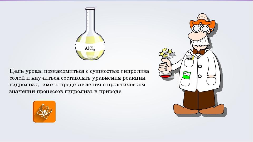 Цель урока: познакомиться с сущностью гидролиза солей и научиться составлять...