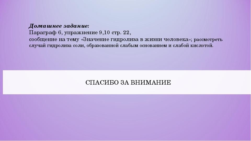 СПАСИБО ЗА ВНИМАНИЕ Домашнее задание: Параграф 6, упражнение 9,10 стр. 22, со...