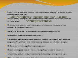 Общепринятые правил при пользовании электричеством: Следите за исправным сос