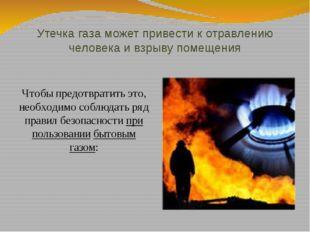 Утечка газа может привести к отравлению человека и взрыву помещения Чтобы пре