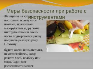 Меры безопасности при работе с инструментами Женщины на кухне постоянно польз