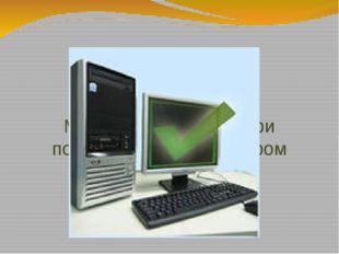 Меры безопасности при пользовании компьютером
