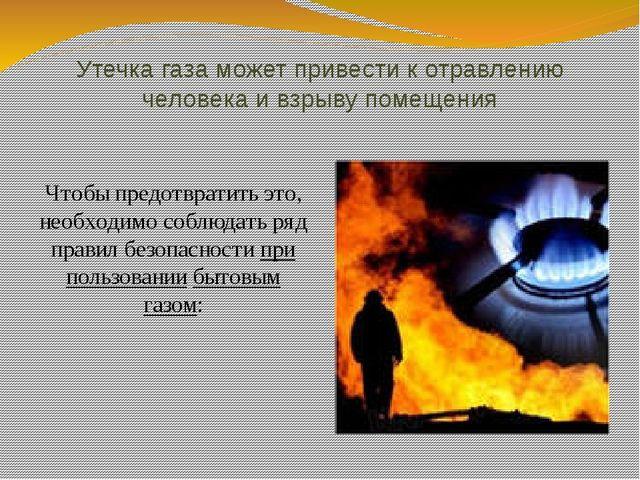 Утечка газа может привести к отравлению человека и взрыву помещения Чтобы пре...