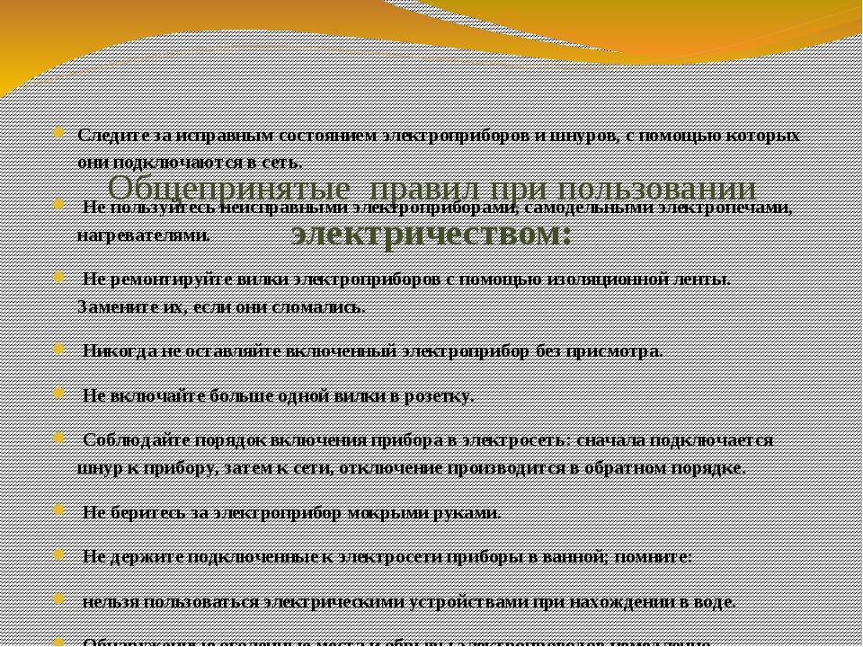 Общепринятые правил при пользовании электричеством: Следите за исправным сос...