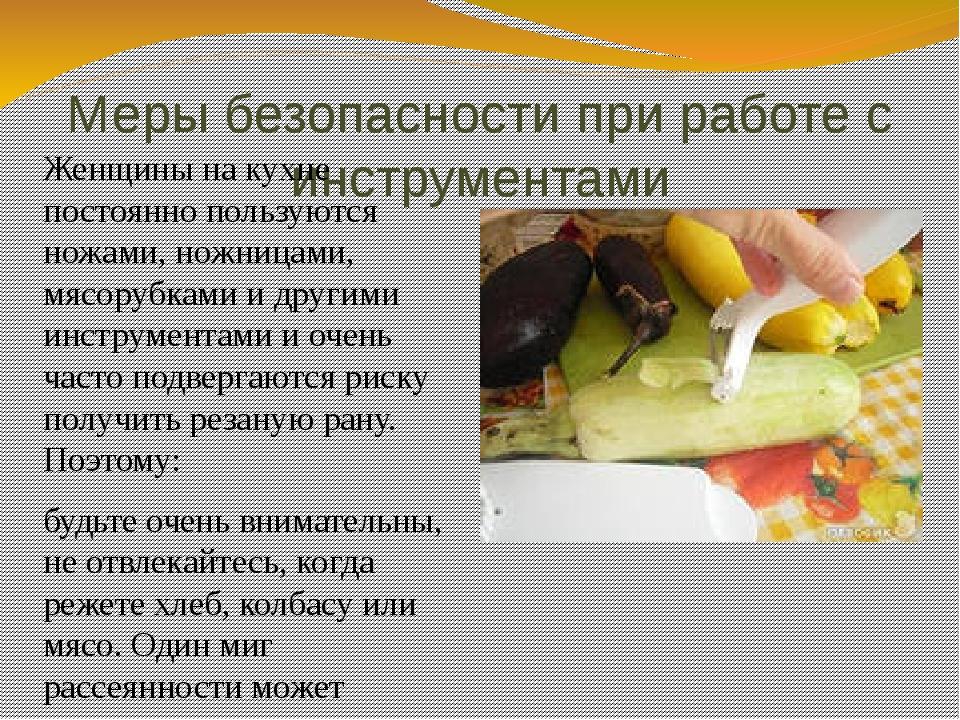 Меры безопасности при работе с инструментами Женщины на кухне постоянно польз...