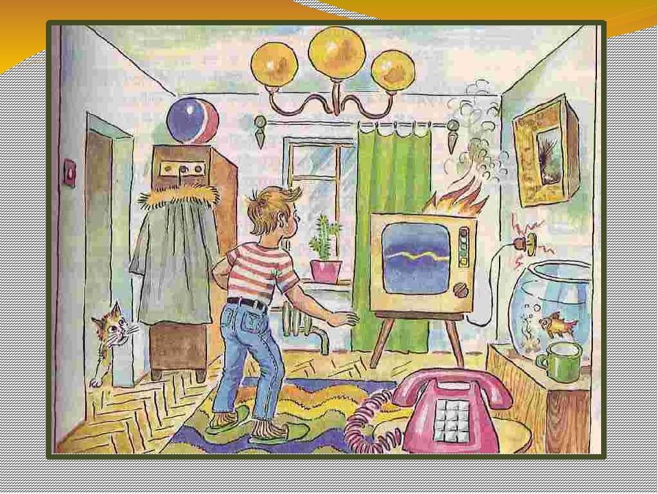 Рисунок по безопасности дома