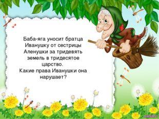 Баба-яга уносит братца Иванушку от сестрицы Аленушки за тридевять земель в тр