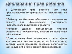 В Декларации прав ребенка 1959 года провозглашены 10 принципов; вот некоторые