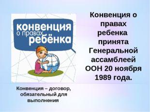 Конвенция о правах ребенка принята Генеральной ассамблеей ООН 20 ноября 1989