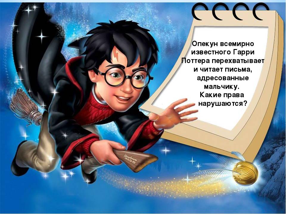 Опекун всемирно известного Гарри Поттера перехватывает и читает письма, адрес...