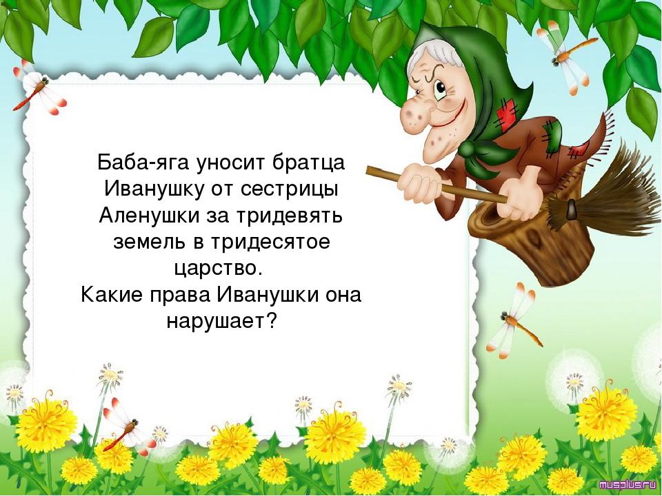 Баба-яга уносит братца Иванушку от сестрицы Аленушки за тридевять земель в тр...