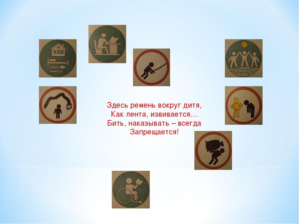 Здесь ремень вокруг дитя, Как лента, извивается… Бить, наказывать – всегда За...