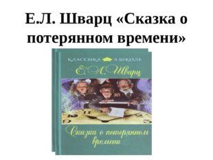 Е.Л. Шварц «Сказка о потерянном времени»