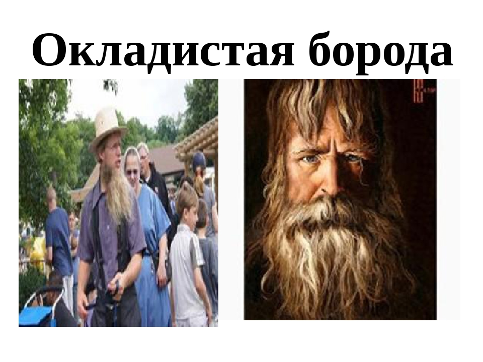 Окладистая борода