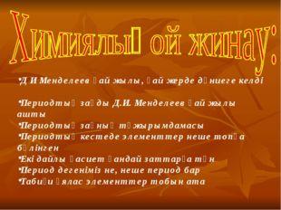 Д И Менделеев қай жылы, қай жерде дүниеге келді Периодтық заңды Д.И. Менделее