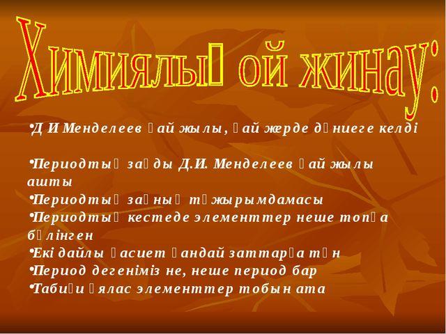Д И Менделеев қай жылы, қай жерде дүниеге келді Периодтық заңды Д.И. Менделее...