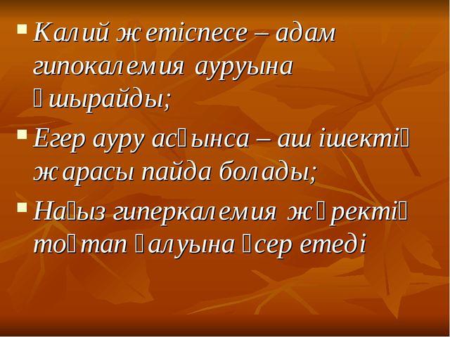 Калий жетіспесе – адам гипокалемия ауруына ұшырайды; Егер ауру асқынса – аш і...