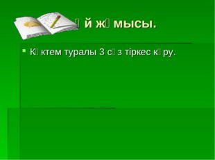 Үй жұмысы. Көктем туралы 3 сөз тіркес кұру.
