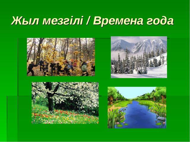 Жыл мезгілі / Времена года