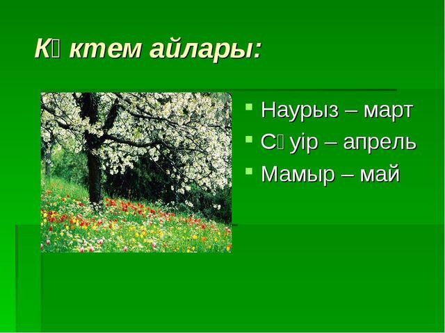Көктем айлары: Наурыз – март Сәуір – апрель Мамыр – май