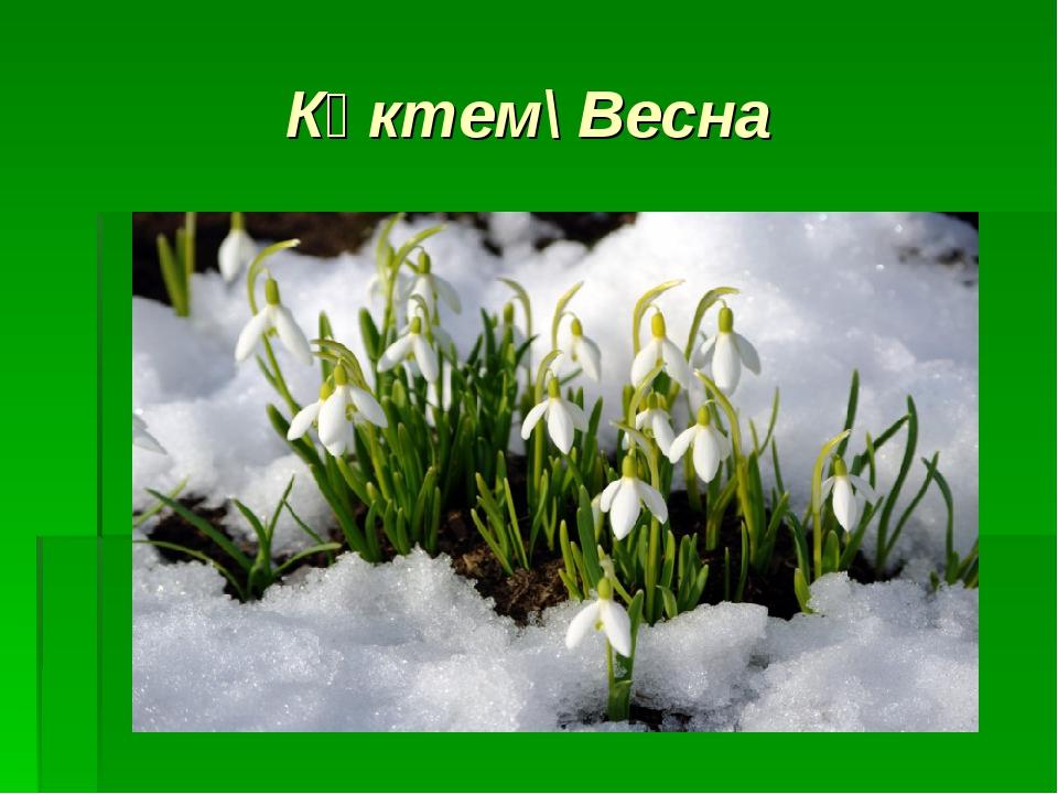 Көктем\ Весна
