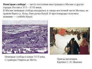 Неме́цкая слобода́— место поселения иностранцев в Москве и других городах Ро